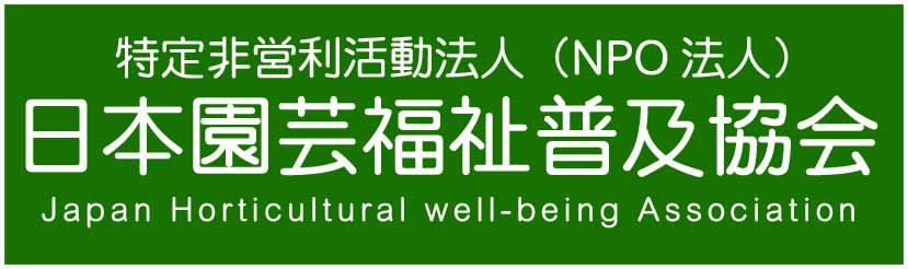 日本園芸福祉普及協会HP