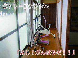②トレーニングルーム おぢや