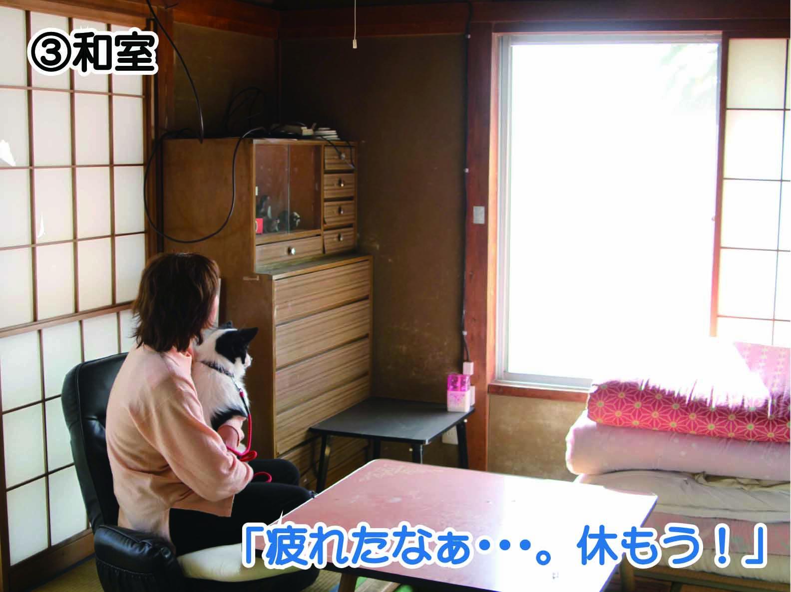 ③和室 渋川