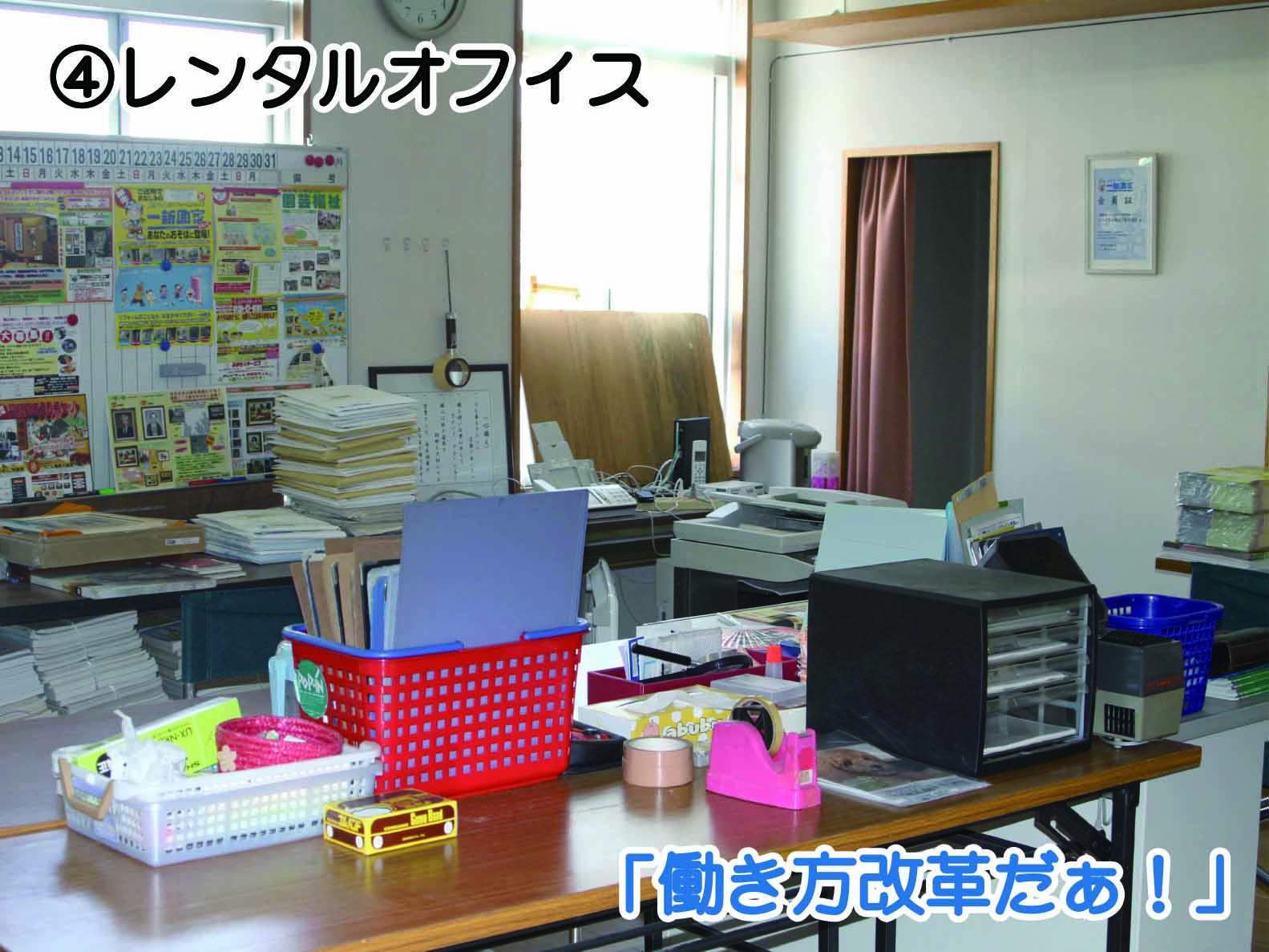 ④レンタルオフィス 渋川