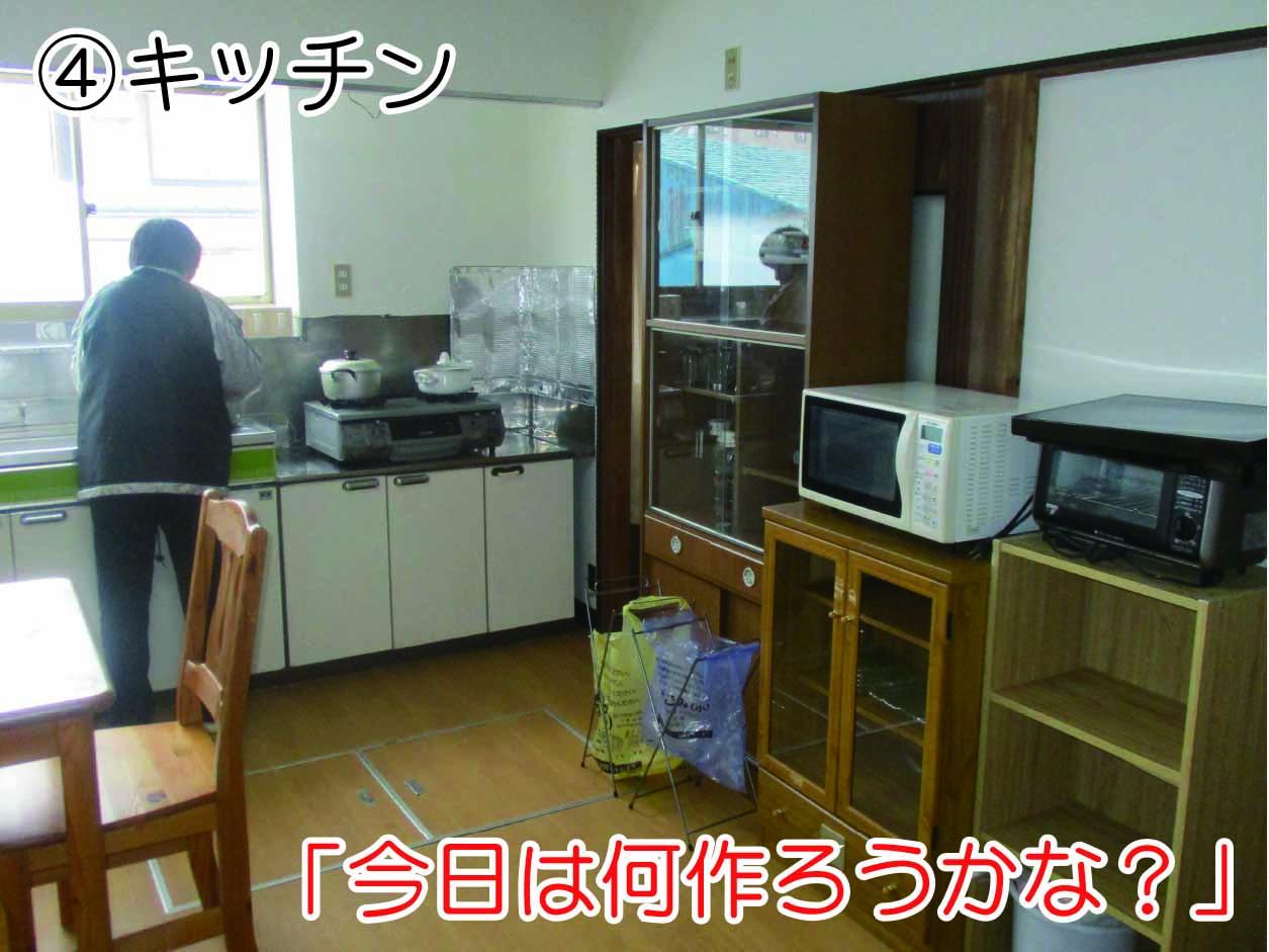④キッチン おぢや