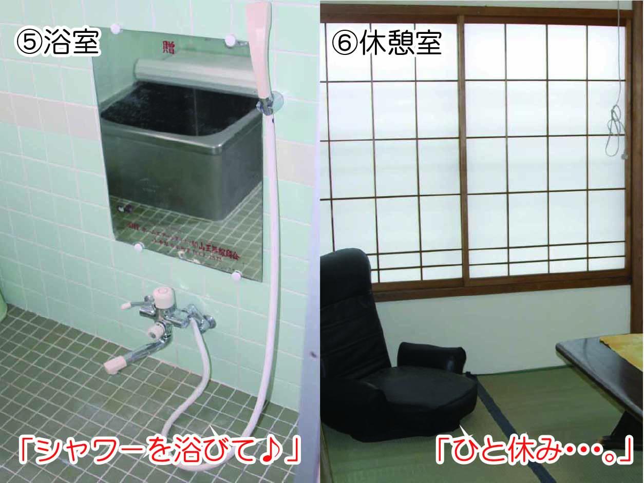 ⑤浴室 ⑥休憩室 おぢや