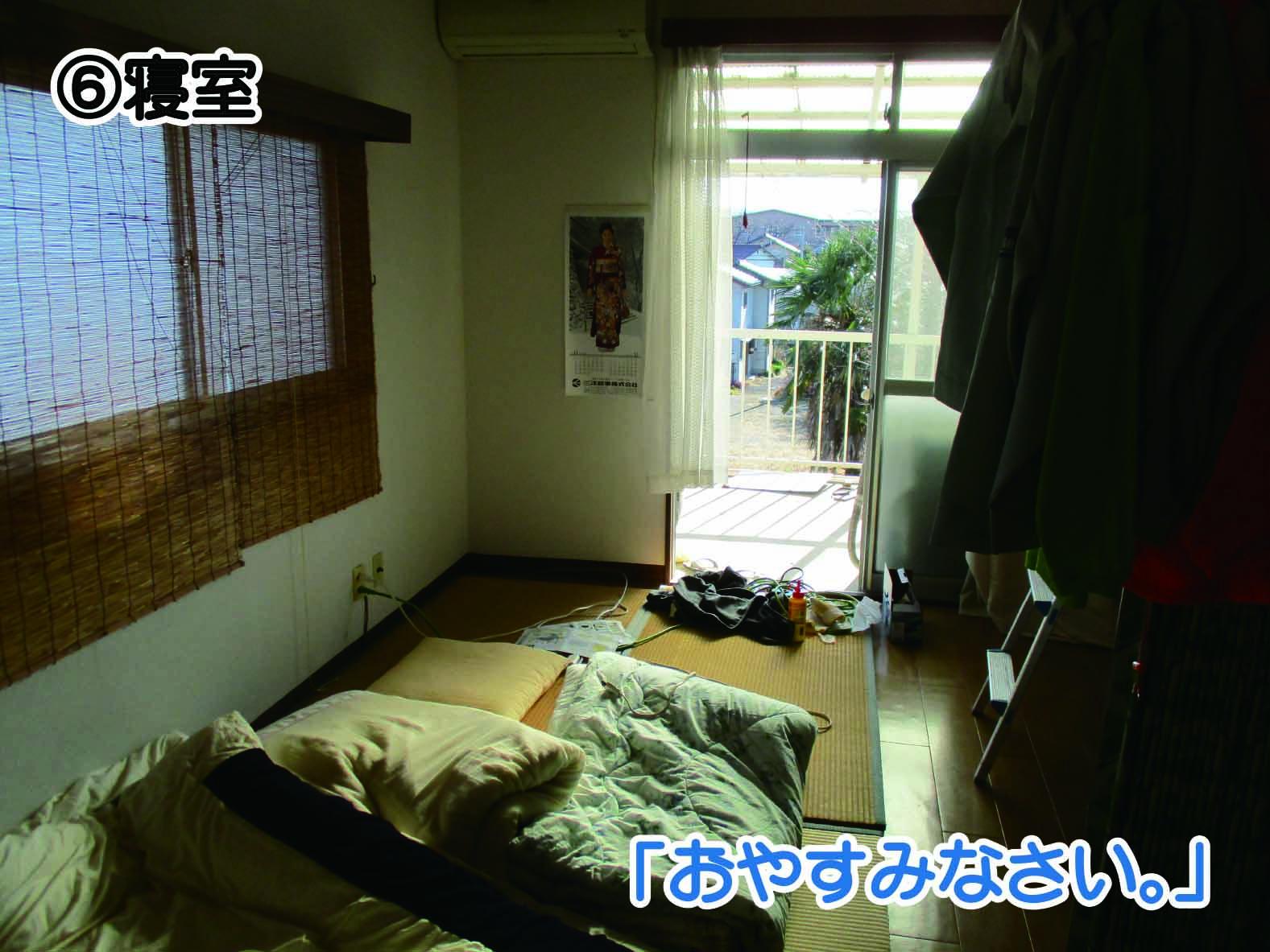 ⑥寝室 渋川