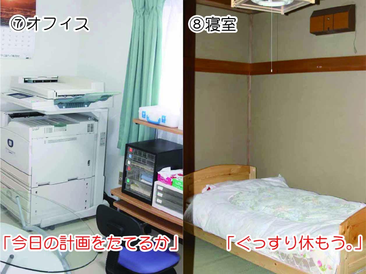 ⑦オフィス 寝室⑧ おぢや