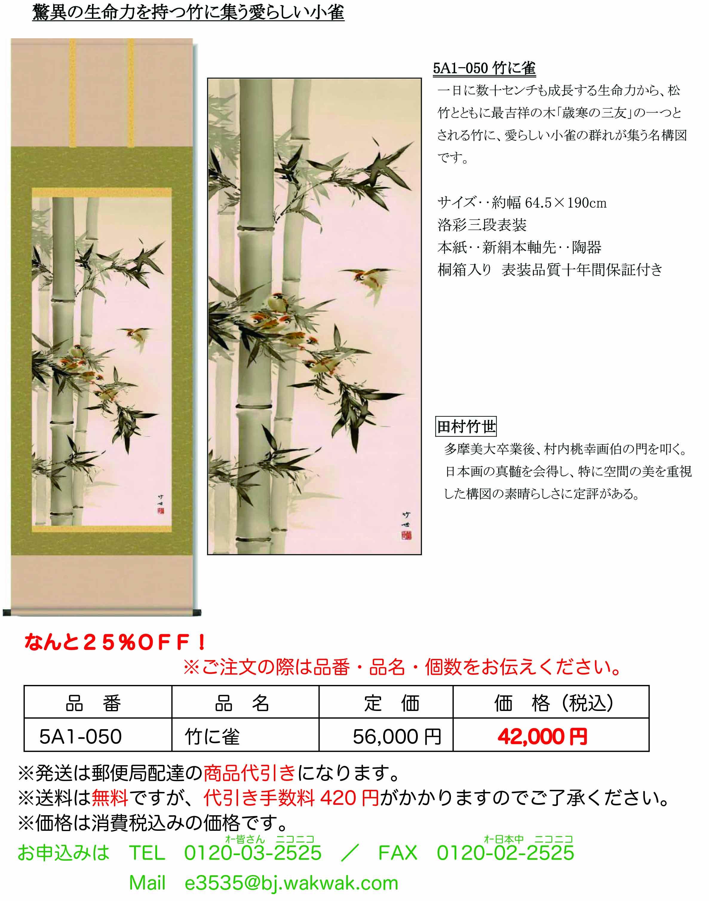 掛軸 竹に雀