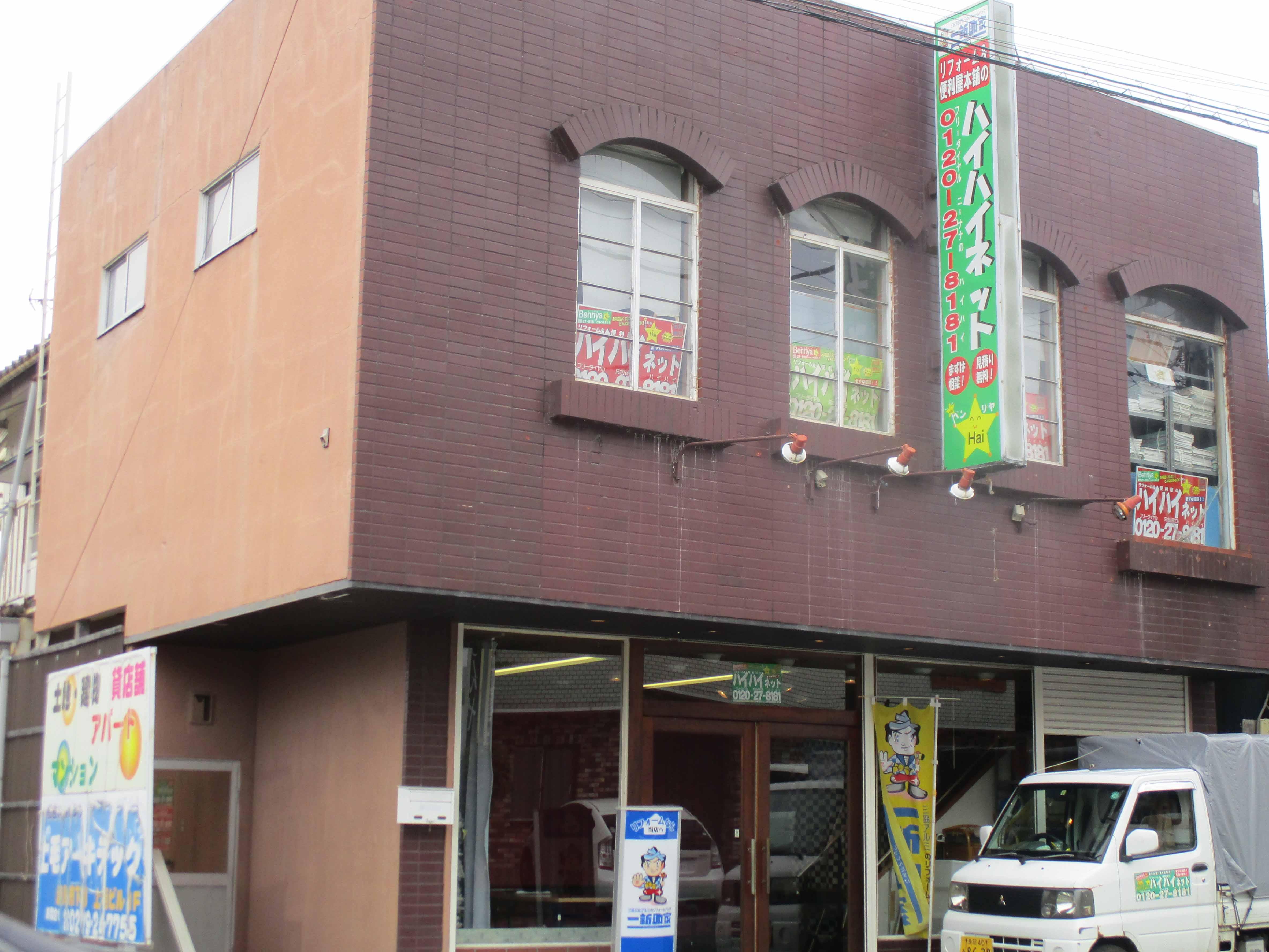 渋川 賃貸 事務所